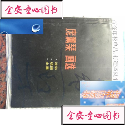 【单册】庞薰琹画选 罕见画册 12开 软精装