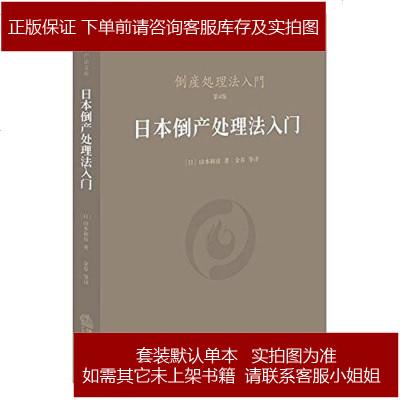 日本倒產處理法入 山本和彥 (Kazuhiko YAMAMOTO) 法 9787511899774