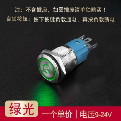 16MM金屬按鈕閃電客開關LED燈環形電源符號自鎖汽車開關按鈕12v24v220v 自鎖平面環形燈+符號綠光9-24v