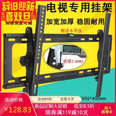 创维75英寸液晶电视机挂架75A7 75A8 75G6B 75G6D通用壁挂墙支架