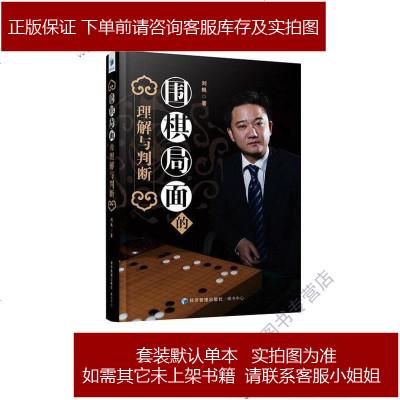 圍棋局面的理解與判斷 劉帆 經濟管理出版社 9787509634066