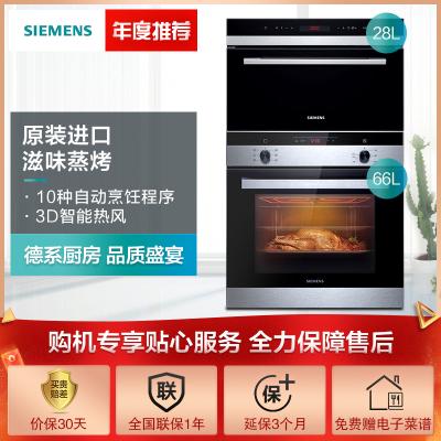 西门子蒸烤两件套CD543KBT1W嵌入式电蒸箱 28L+家用智能66升大容量烤箱HB013FBS0W