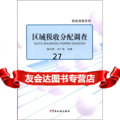 稅收調查系列:區域稅收分配調查97872357082靳萬軍,付廣軍,中國稅 9787802357082