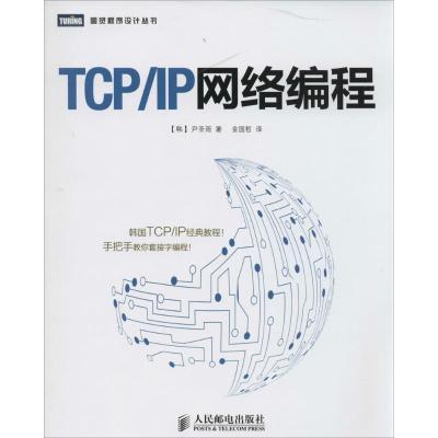 正版 TCP/IP网络编程 尹圣雨 人民邮电出版社 9787115358851 书籍