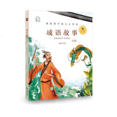 0905朝华童文馆:成语故事彩绘注音版领诵版扫码听有声读物