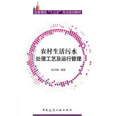 正版書籍 農村生活污水處理工藝及運行管理 9787112215607 中國建筑工業出