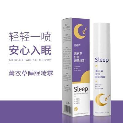 薰衣草枕頭睡眠噴霧精油幫助深度助眠安神入睡香薰持久家用