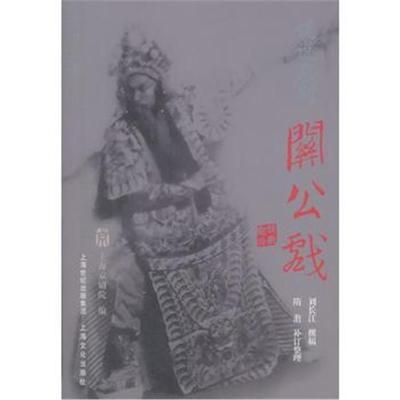 全新正版 說說京劇關公戲