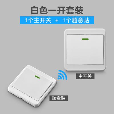 閃電客無線遙控開關免布線雙控智能開關家用220v無線隨意貼遙控器燈開關 一開主開關+一開隨意貼