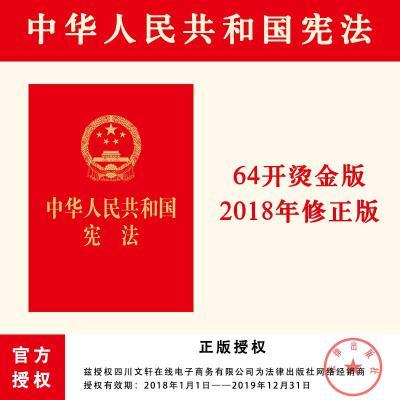 中華人民共和國憲法 無 著 社科 文軒網