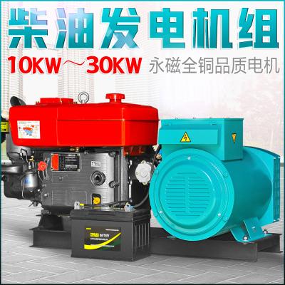 20千瓦閃電客柴油發電機組10/12/15/24KW30單相220V三相380伏雙電壓全 24KW手電雙啟動單相220V