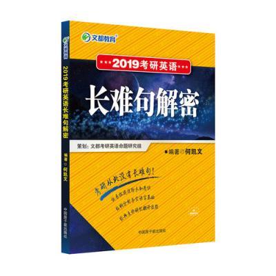 文都教育 何凱文 2019考研英語長難句解密