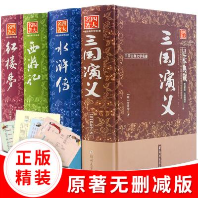 四大名著全套原文无删减版三国演义红楼梦水浒传西游记罗贯中曹雪芹施耐庵著