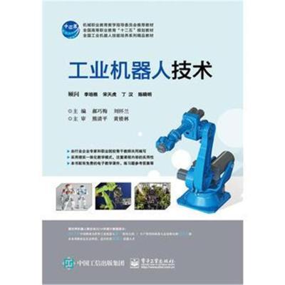 工業機器人技術 郝巧梅 9787121281907 電子工業出版社