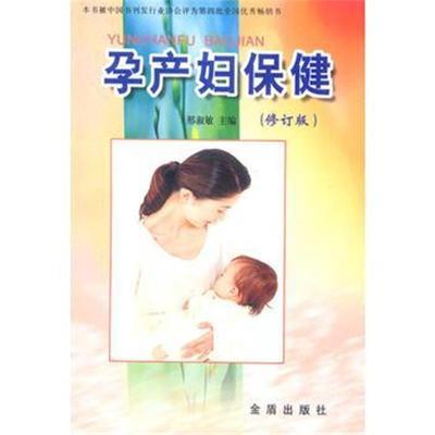 全新正版 孕產婦保健(修訂版)
