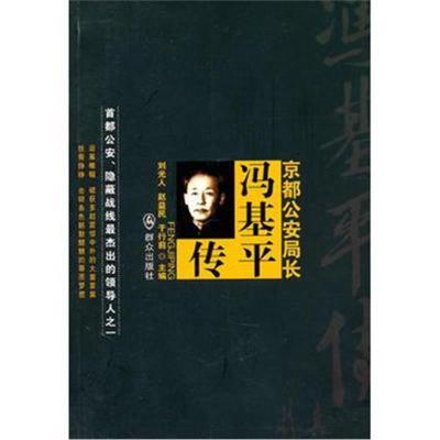 京都公安局长——冯基平传刘光人 等9787501448197群众出版社