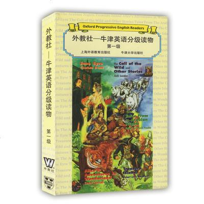 初中英语阅读训练 外教社-牛津英语分级读物 级 爱丽丝漫游奇境记 上海外语教育出版社 适合