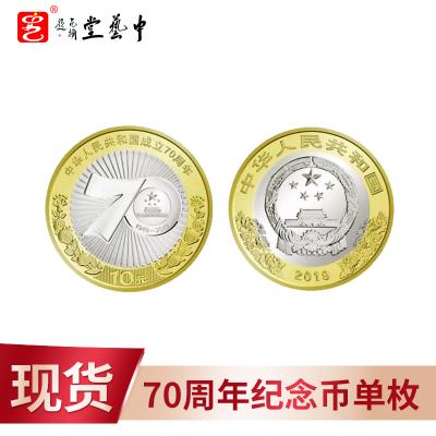 中藝盛嘉2019年中华人民共和国成立70年周年 建国70周年纪念币 10元流通硬币 单枚