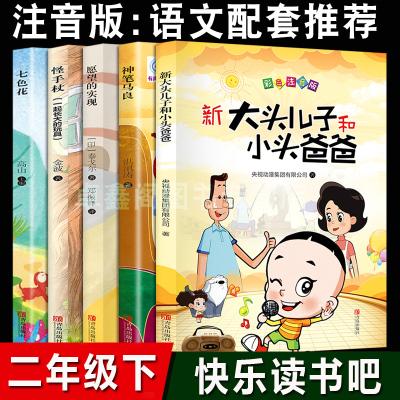 神筆馬良快樂讀書吧二年級下冊課外必讀大頭兒子和小頭爸爸愿望的實現七色花一起長大的玩具二年級下必讀經典書目