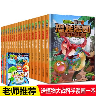 植物大戰僵尸2恐龍漫畫書全集19冊 全套漫畫故事書兒童漫畫書7-9-10-12歲小學生二年級小人書連環畫科學成語搞笑