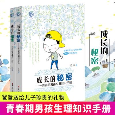 成長的秘密青春期男孩心理知識手冊 生理知識手冊全2冊 10-16歲男孩bi讀 父母送給男孩兒子的珍貴 青春期百科書情