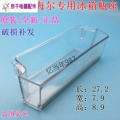 原裝海爾冰箱配件BCD-649WDVC冷凍小瓶座BCD-618WDVGU1保鮮掛盒