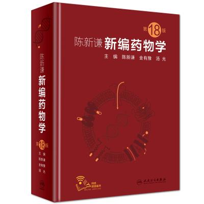 陈新谦新编药物学(第18版) 陈新谦、金有豫、汤光 著 生活 文轩网