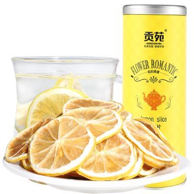 貢苑 花草茶 花果茶 檸檬干 檸檬片 52g/罐 可搭配玫瑰胎菊花茶