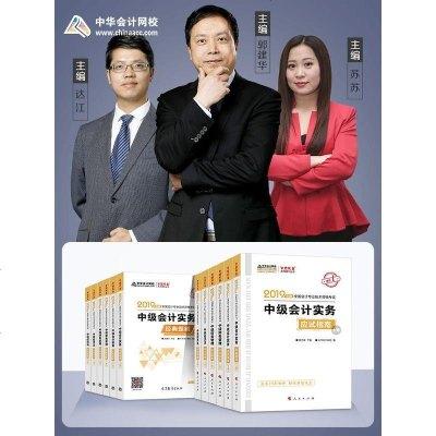 【官方 】中華會計網校2019年中級會計職稱教材輔導書會計實務財務管理經濟法應試指南經典題解全科12本書套裝夢想成