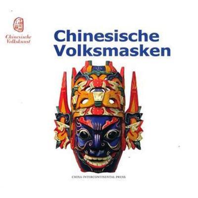 全新正版 中国民间面具(德文版) Chinese Folk Masks
