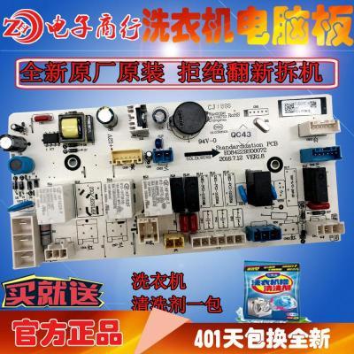 適用于適用三洋帝度洗衣機電腦板DG-F75322BS F90322BS F80322BG主板 原廠翻新板