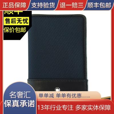 【正品二手99新】万宝龙 藏青色拼黑色牛皮对折卡包 M6790  时尚 箱包