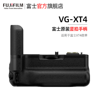 Fujifilm/富士微單 XT4手柄 VG-XT4 增能手柄 適用于X-T4相機