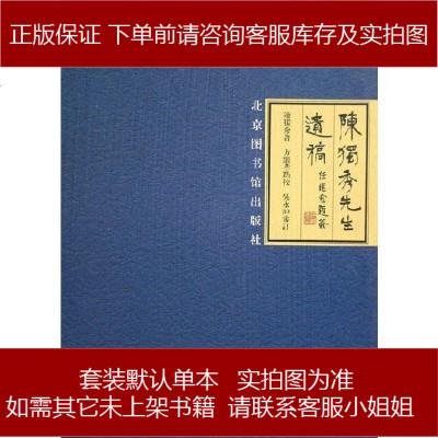 陈独秀先生遗稿 陈独秀 北京图书馆出版社 9787501331949
