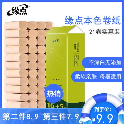 緣點竹纖維本色卷紙21卷家庭裝卷筒紙衛生紙廁紙批發