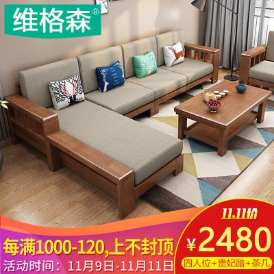 维格森 沙发 实木沙发 现代中式布艺沙发组合 大小户型客厅木质实木家具组合 贵妃沙发 三人位+贵妃