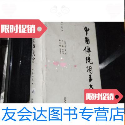 【二手9成新】中國傳統相聲大全-【卷】精裝· 9781115465016