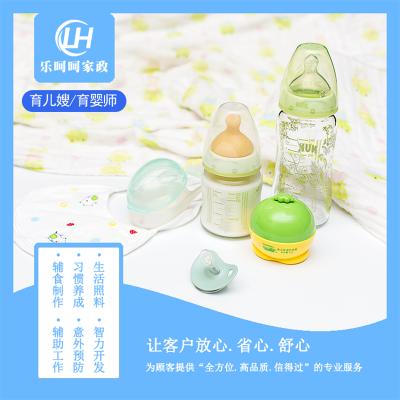 高级育婴师/婴幼儿日常照料/婴幼儿护理/辅食添加/早教/疾病预防