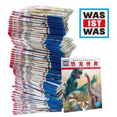 正版 什么是什么全套120册 德国少年儿童百科知识全书 青少年儿童版科普知识自然科学动物百
