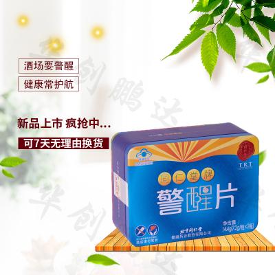 北京同仁堂牌警醒片16片/瓶*2瓶