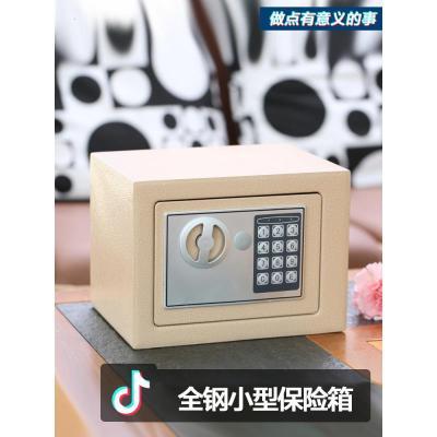 小型全鋼保險柜家用保險箱閃電客入墻床頭電子密碼保管箱辦公