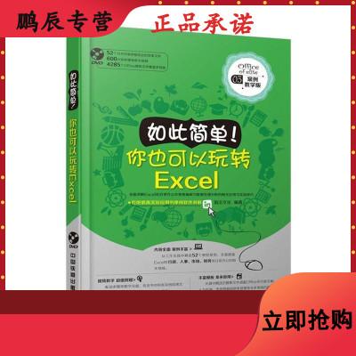 9787113198442 如此簡單 你也可以玩轉Excel(盤) 前沿文化著