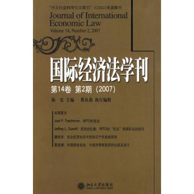 國際經濟法學刊:第14卷·第2期(2007)