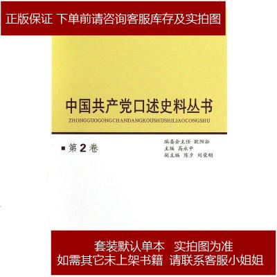 中国产党口述史料丛书(第2卷) 高永中,陈夕,刘荣刚 编 中党史出版 9787509823149