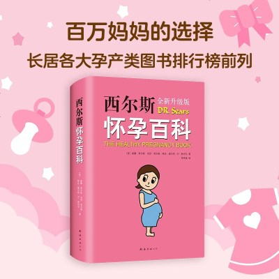 西爾斯懷孕百科  西爾斯代表作 懷孕胎教書籍孕婦寶典 寶寶輔食 育兒知識全書 西爾斯親密育兒百科姊妹篇 平裝版本