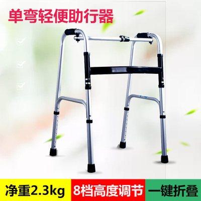 雅德助行器 殘疾人輕便折疊鋁合金四腳拐杖老人走路輔助步器