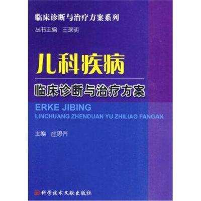 正版书籍 儿科疾病临床诊断与治疗方案 97875023779 科技文献出版社