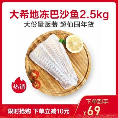 【2.1号发货】大希地 冻巴沙鱼片2.5kg/包(肉净重2kg) 原产越南 无刺无骨 厚切鱼柳 霸气整块 厚实 酸菜鱼