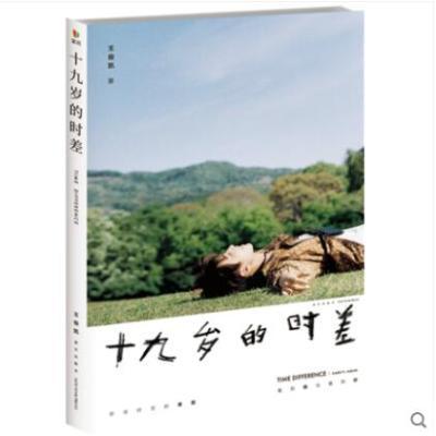 十九岁的时差 王俊凯19岁个人成长经历新书 记录成长点滴 展现真实王俊凯