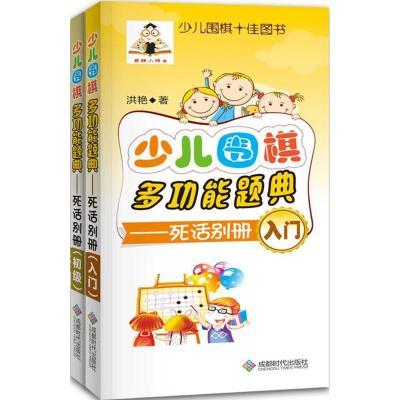 正版 少儿围棋多功能题典 洪艳 著 成都时代出版社 2200390000012 书籍